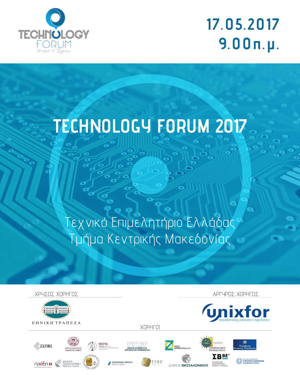 TECHNOLOGY FORUM 4th Save the Date